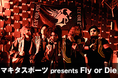 マキタスポーツ presents Fly or Die