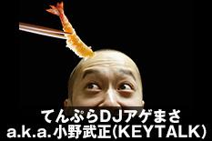 てんぷらDJアゲまさ a.k.a. 小野武正(KEYTALK)