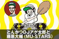 とんかつDJアゲ太郎と藤原大輔(MU-STARS)