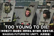 TOO YOUNG TO DIE!(神木隆之介、桐谷健太、清野菜名、皆川猿時、宮藤官九郎、WAGDUG FUTURISTIC UNITY、向井秀徳)