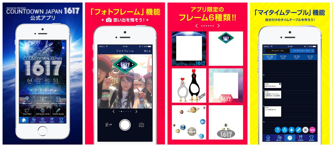 フェスアプリ紹介画像