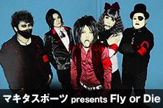 マキタスポーツ presents Fly or Die