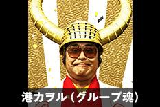 港カヲル(グループ魂)