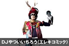 DJやついいちろう(エレキコミック)