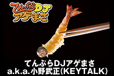 てんぷらDJアゲまさ a.k.a.小野武正(KEYTALK)